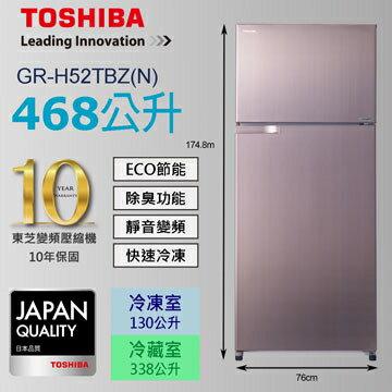 日本設計精品*壓縮機10年保固【TOSHIBA東芝】468公升 變頻電冰箱 優雅金《GR-H52TBZ(N)》全新原廠保固