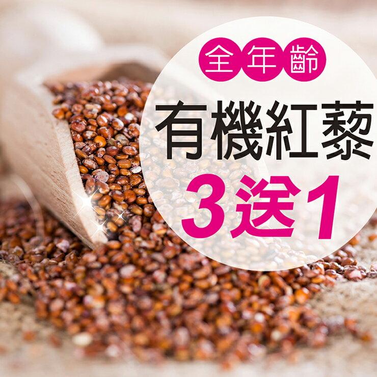 黃金穀物-有機紅藜麥粒(Quinoa)(600g/袋)
