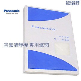 Panasonic 國際牌 F-P02US 清淨機濾網