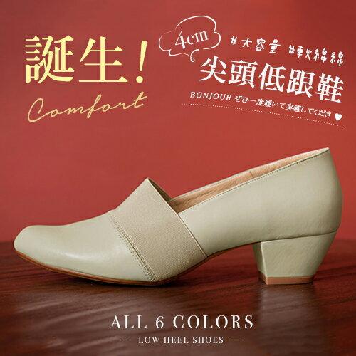 BONJOUR☆大容量!軟綿綿4cm尖頭低跟鞋Pumps【ZB0371】6色 0
