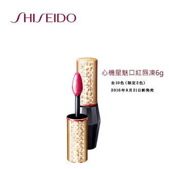 SHISEIDO資生堂 (2016秋冬新色) 心機 星魅口紅唇凍6g 任選一色 《Umeme》