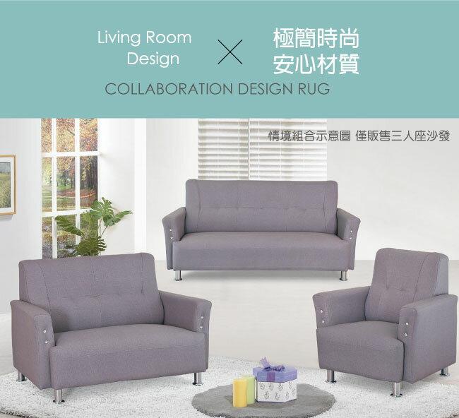 【綠家居】曼瑟薩 機能性皮革三人座沙發