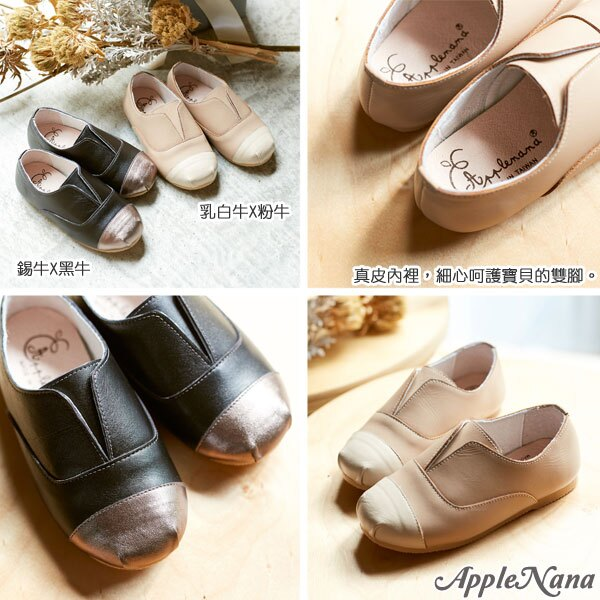 AppleNana。MIT手工童鞋。簡約時尚全真皮配色樂福鞋.男女都適合【QBC71421080】蘋果奈奈 2