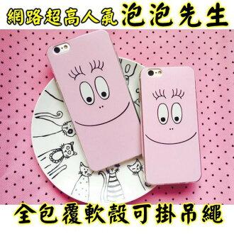 【蘋果樹通訊】iPhone 6/6S Plus 5S Barbapapa 泡泡先生 可愛 手機殼 軟殼 保護殼