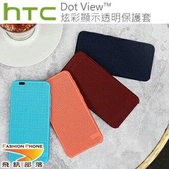 HTC One A9 Dot View 原廠炫彩顯示透明保護套 (HC M272)