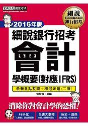 【2016全新改版】細說銀行招考:會計學(概要)【對應IFRS】 0