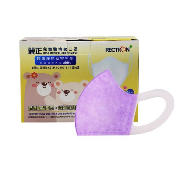 兒童3D醫用口罩(薰衣草紫)-50入/單片包裝