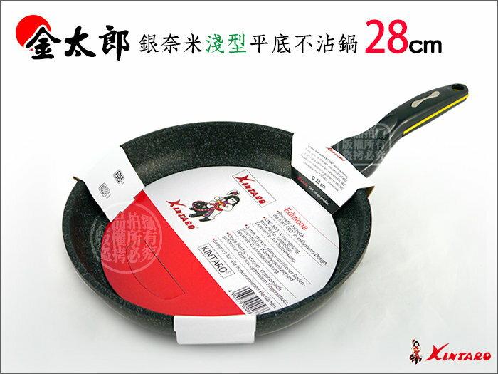 快樂屋? 新 日本金太郎 銀奈米 淺型平底鍋 28cm 無鉚釘(可當煎牛排.炒菜鍋.不沾效果優於七層不鏽鋼鍋)