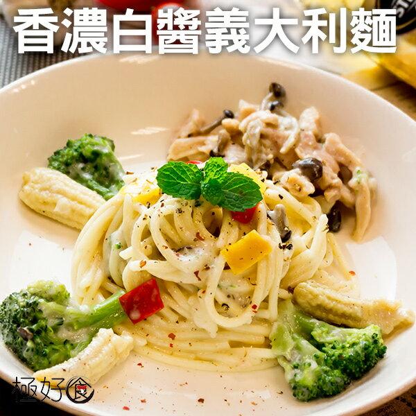 【大份量加熱就可以吃】極好食❄法式松露白醬義大利麵-470g包