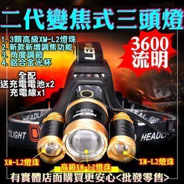 興雲網購【27078-102新款強光變焦三頭燈3600流明】送全配直充+2顆充電鋰電池手電筒頭燈XM-L2強光