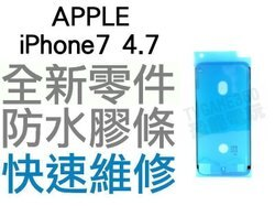 APPLE iPhone7 4.7 螢幕防水膠 防水膠條 全新零件 專業維修【台中恐龍電玩】