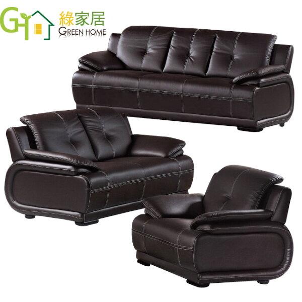 【綠家居】高格斯時尚咖啡皮革沙發組合(1+2+3人座)