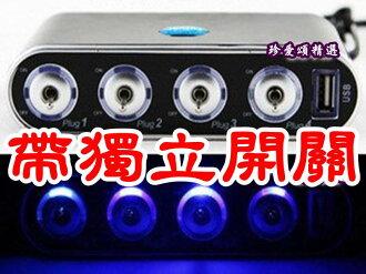 【珍愛頌】C039 一對四 一對三 二款可選 帶保險管 點菸器 擴充座 車充四孔 USB孔 冷光獨立開關 車充 一轉四 點煙器 電源轉換 分接器