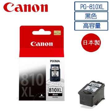 CANON PG-810XL(含噴頭) 原廠高容量黑色墨水匣 ★★★全新公司貨含稅附發票★★★
