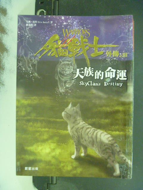 【書寶二手書T8/一般小說_JKJ】貓戰士外傳之三:天族的命運_羅金純, 艾琳.杭特