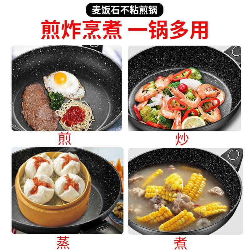 愛仕達平底鍋不粘鍋麥飯石煎鍋家用千層牛排烙餅鍋 雙十一