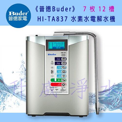 【全省免費安裝】《普德Buder》公司貨HI-TA837水素水電解水機【送前置三道過濾器+前置濾心一年份】