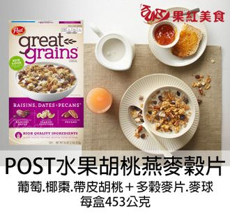 [超取599免運] POST 水果胡桃早餐麥片,每盒453g (葡萄.椰棗.胡桃.脆麥果球 多穀物脆片)