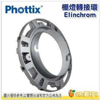 Phottix 棚燈轉接環 Elinchrom 群光公司貨 柔光箱專用接環 轉接環 愛玲瓏卡口