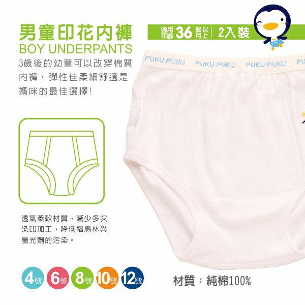 『121婦嬰用品館』PUKU 男童印花內褲(2入) -12號 2