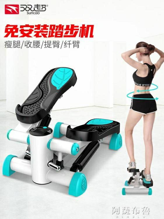 踏步機 踏步機家用靜音機原地腳踏機健身運動器材迷你踩踏機瘦腿正品
