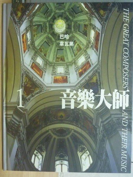 【書寶二手書T7/音樂_WDD】音樂大師1_巴哈_韋瓦第