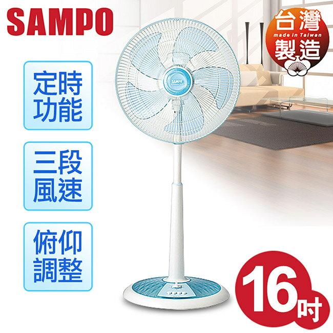 ★原售1488↘【聲寶SAMPO】16吋星鑽型機械式定時立扇 電風扇/SK-FL16T