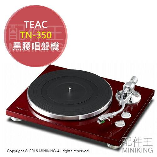 ~ 王~  TEAC TN~350 黑膠唱片機 類比唱盤 黑膠播放機 深紅 另 DP~50