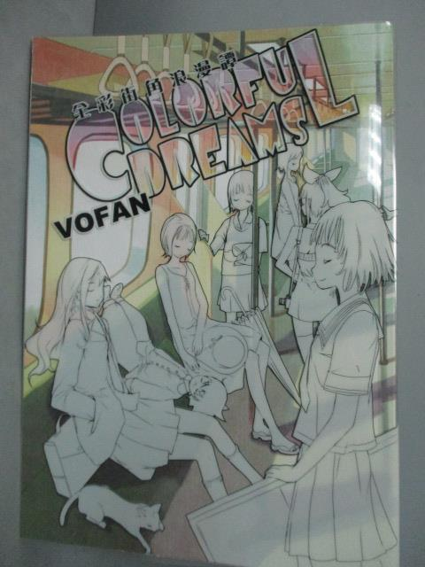 ~書寶 書T1/漫畫書_ZDC~COLORFUL DREAMS_VOFAN