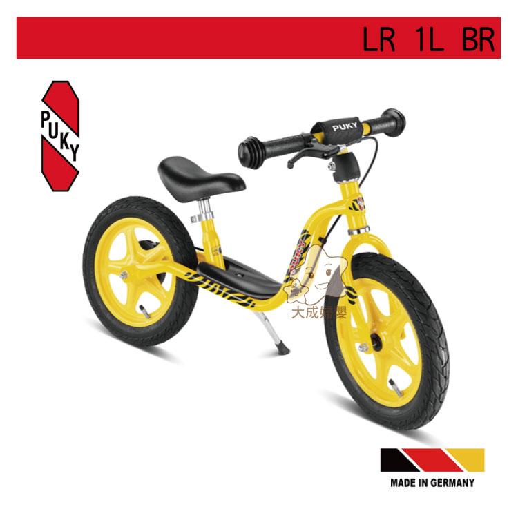【大成婦嬰】 德國原裝進口 PUKY LR 1L BR 煞車版平衡滑步車 (適用於3歲以上) 0
