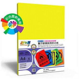彩之舞 HY-T123HVY 彩雷彩色警示膠質耐用防水紙-黃色 155g A4 (塑膠材質) - 5張/包