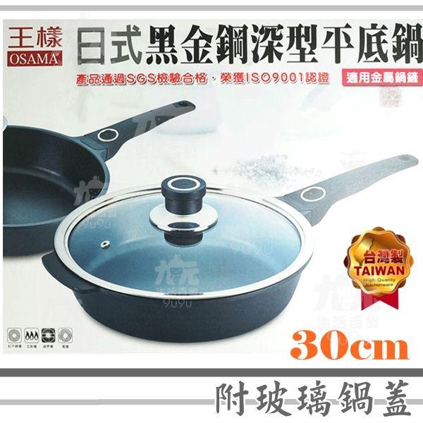 【九元生活百貨】王樣30cm日式黑金鋼深型平底鍋附玻璃鍋蓋單把鍋煎鍋台灣製造