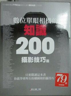 【書寶二手書T2/攝影_YCO】數位單眼相機的知識200:攝影技巧篇_內山晟