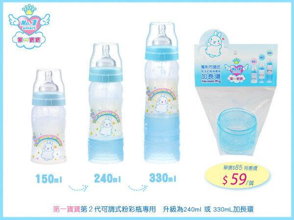 【大成婦嬰】台灣 第一寶寶 二代免洗可調式粉彩瓶專用(加長環) 隨機出貨 1