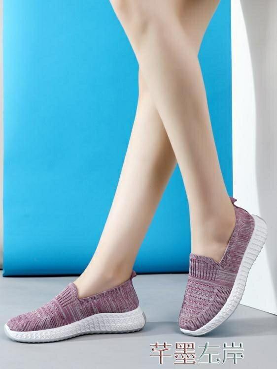 媽媽鞋 媽媽鞋新款老北京布鞋女軟底防滑媽媽鞋中老年一腳蹬運動休