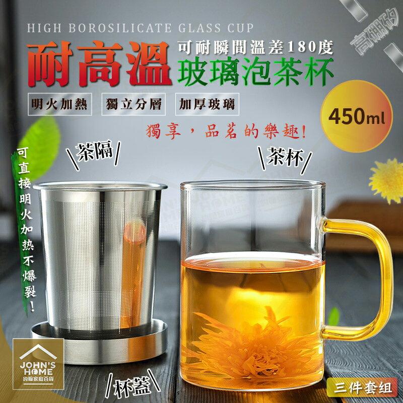 耐高溫高硼矽玻璃泡茶杯三件套組450ml 帶蓋帶漏 不鏽鋼茶隔辦公杯 玻璃杯 花茶杯泡茶壺