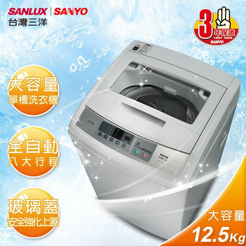 【台灣三洋SANLUX】12.5kg單槽洗衣機(ASW-125MTB)