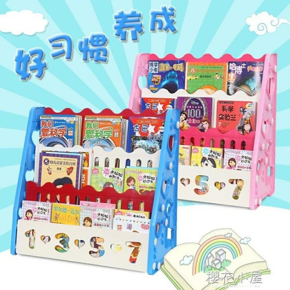 卡通兒童書架 寶寶塑料落地圖書櫃 小孩家用簡易書籍置物架經濟型QM『櫻花小屋』