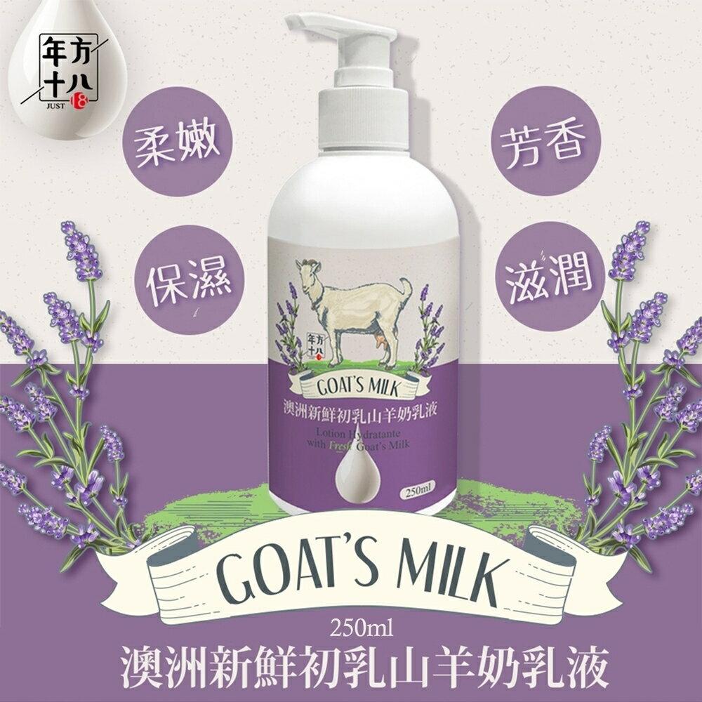年方十八澳洲新鮮初乳山羊奶乳液250ml