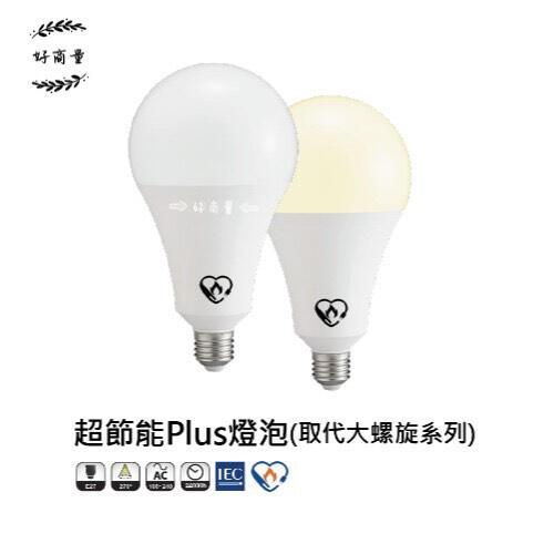 好商量~億光 LED 超節能 Plus 23W 燈泡 高亮度 保固3年 E27 全電壓 白光/黃光 工業用