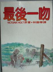 【書寶二手書T3/翻譯小說_NPH】最後一吻_Victoria Holt