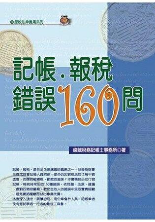 記帳.報稅錯誤160問(2019最新版)