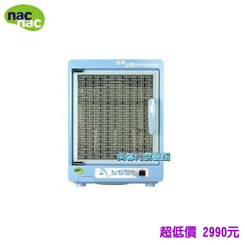 *美馨兒* Nac Nac - 智慧防護紫外線消毒烘乾機消毒鍋 2990元