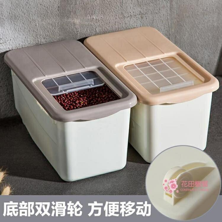 儲米箱 裝米桶家用20斤米箱儲米罐米缸面桶米面收納箱米盒子儲米箱米盒【全館免運 75折鉅惠】
