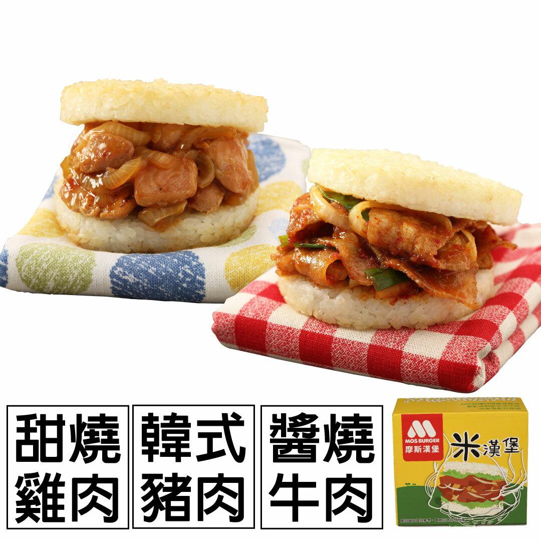 MOS摩斯漢堡網路獨家★米漢堡2盒(醬燒牛 / 韓式豬 / 甜燒雞)(2盒共12入)【加贈豚汁蔬菜湯1入】 1