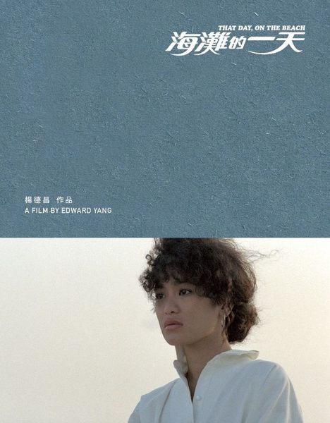 【停看聽音響唱片】【DVD】楊德昌導演:海灘的一天(完全生產限量版)