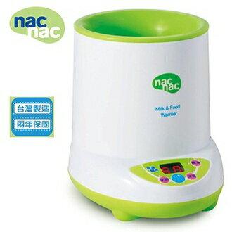 『121婦嬰用品館』Nac Nac 微電腦多功能溫乳器 UC-0031