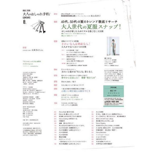 大人流行手帖8月號2018附大熊貓香香小物包.保冷袋.貼紙