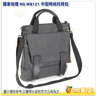 國家地理 National Geographic NG W8121 都會潮流系列 中型時尚托特包 公司貨 相機包 攝影包