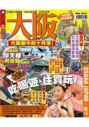 掌中寶-大阪2017